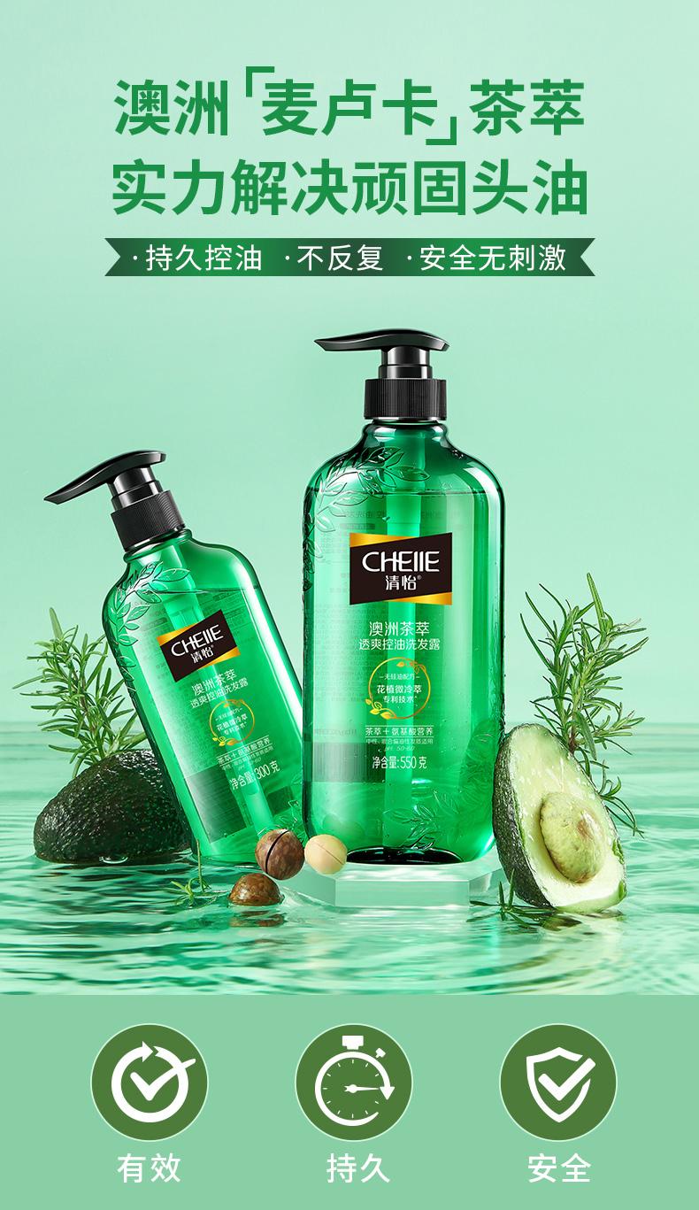 立白清怡洗髮水去屑止痒控油氨基酸无硅油洗髮露清爽去油男女滋养详细照片