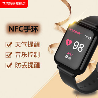 Color screen smart sports NFC bracelet access control monitoring heart rate blood pressure heartbeat apple vivo Huawei glory oppo millet universal male and female couple watch multifunctional waterproof running pedometer