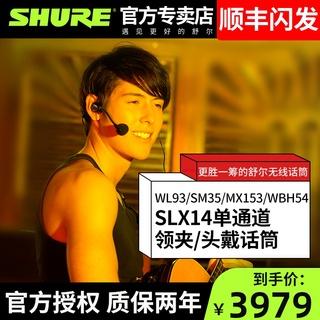 Shure удобный ваш SLX14/93 SM35 специальность беспроводной петличный стиль микрофон беспроводной ношение микрофон гарнитура, цена 66267 руб