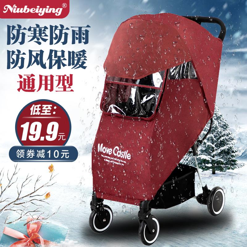 婴儿雨披通用型防风罩雨罩雨衣伞车推车宝宝冬天a婴儿儿童车挡风罩