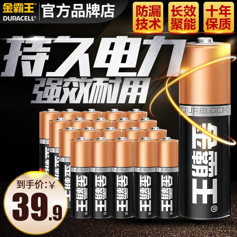 金霸王 5号无汞电池20粒装
