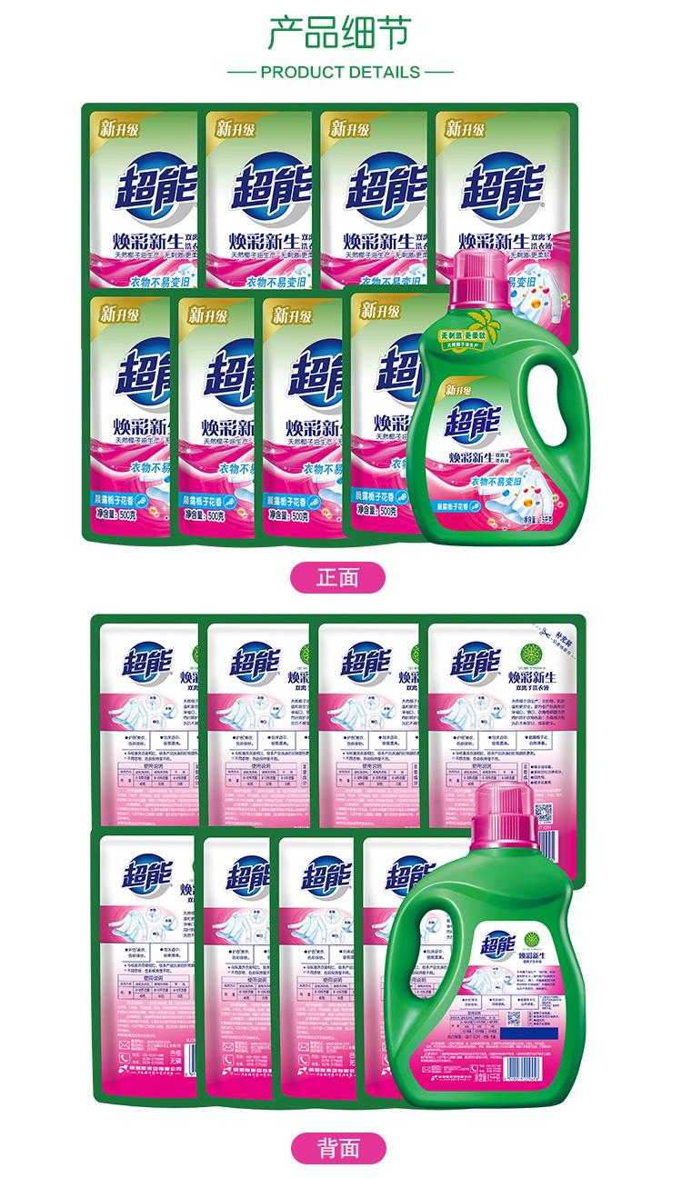 猫超包邮11斤【超能】焕彩洗衣液