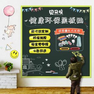 贝朵拉儿童黑板贴黑板墙涂鸦墙膜墙贴纸