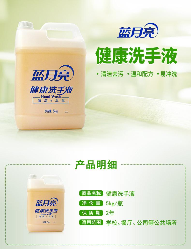 蓝月亮 健康洗手液 5kg大桶装 多重优惠折后¥28.4包邮