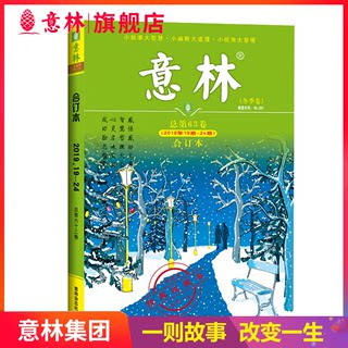 Lin Yi Lin Yi flagship store in 2019 the total volume 63 bound volumes in the winter of 2019 the volume of 19-24 young readers Literary Digest essence inspirational collection of heart-warming stories Yli official website