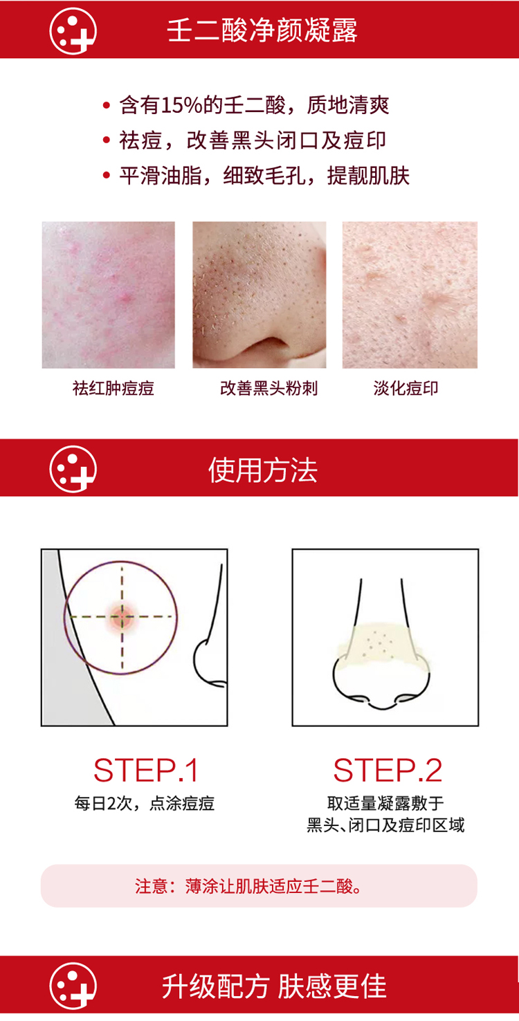 【质润】壬二酸凝露凝胶软膏4