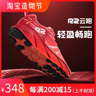 R2CLOUDS cloud running new shock absorption men and women running shoes marathon running shoes mesh breathable sneakers