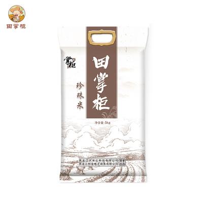 田掌柜东北5kg/袋黑龙江珍珠米
