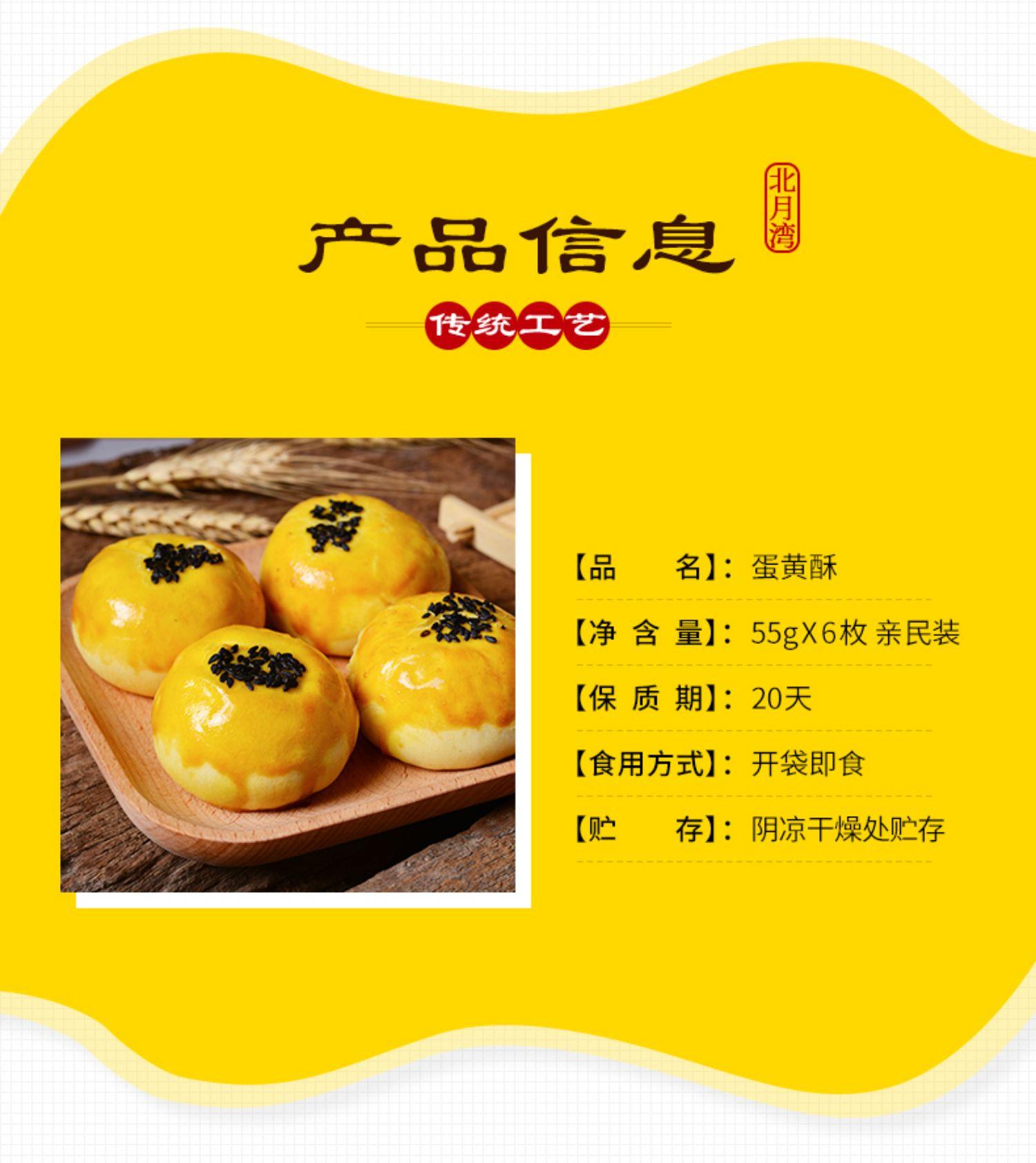 北月湾红豆雪媚娘麻薯办公室蛋黄酥
