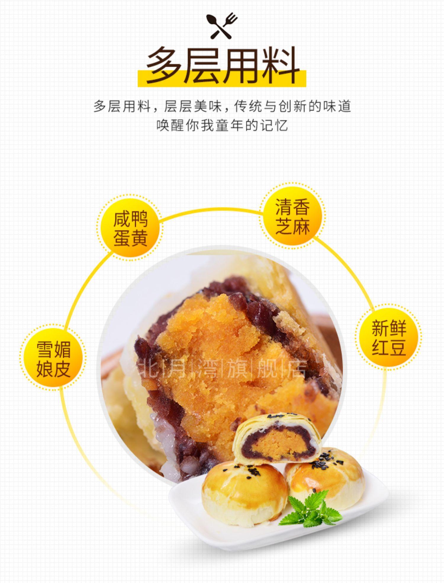 【北月湾旗舰店】红豆味雪媚娘蛋黄酥6枚