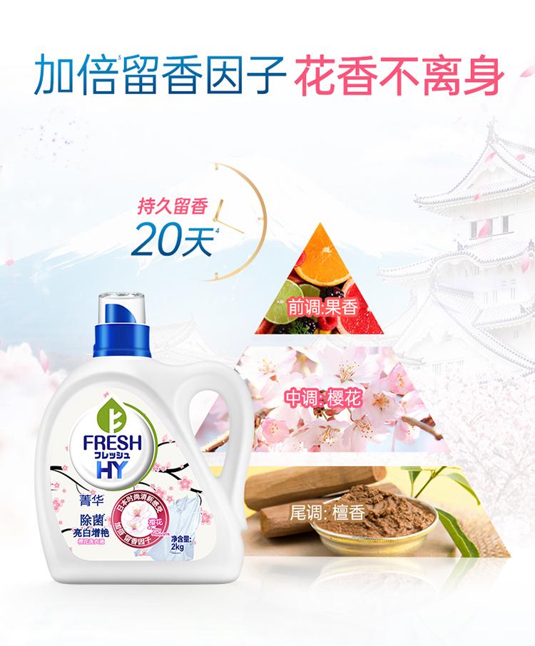 天猫超市 威露士 日本配方菁华  除菌洗衣液 12斤 图7