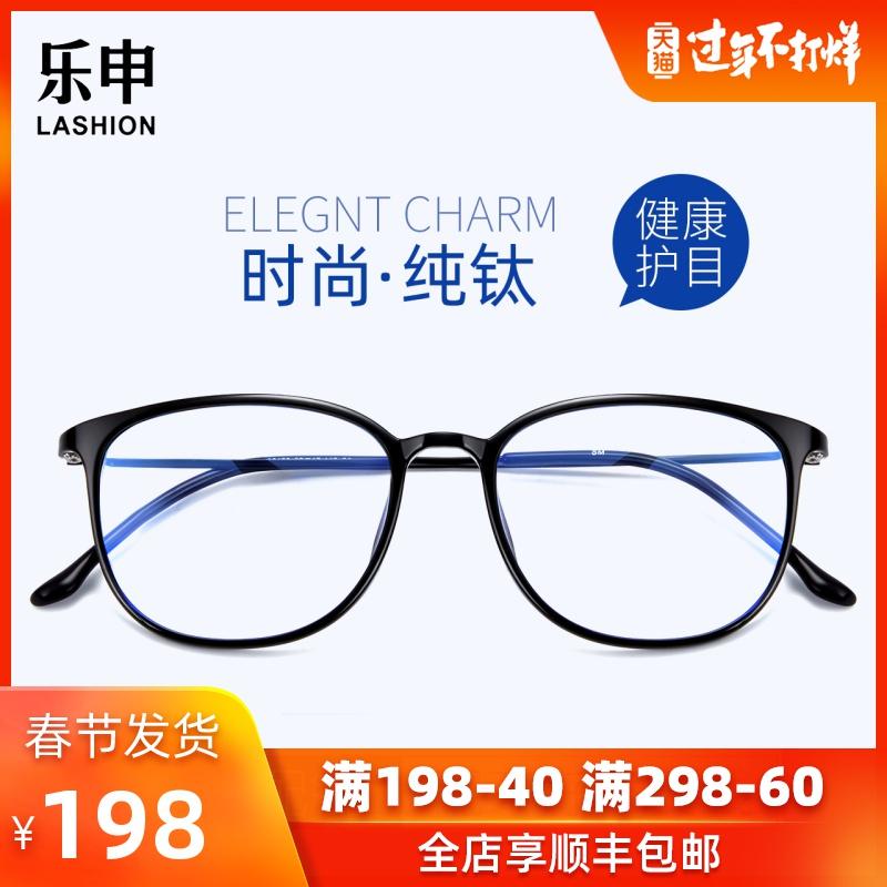 乐申黑框a眼镜眼镜女韩版潮可配有度数配防辐射抗蓝光平光大眼睛男