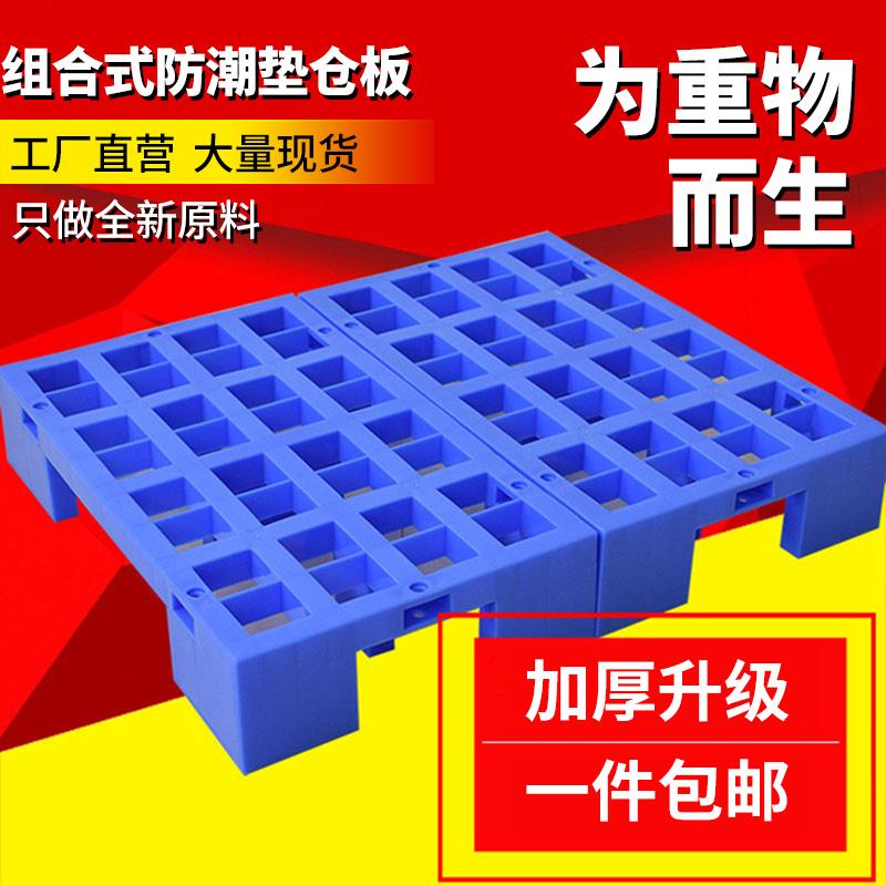 10 cm 90 lưới nhỏ 30 khay nhựa vuông hàng rào chống ẩm kho xe nâng điện kệ nối thảm chống thấm - Kệ / Tủ trưng bày