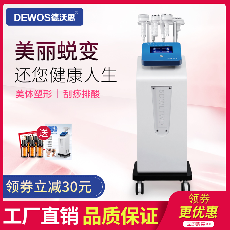 5d the fine instrument blast fat weight loss instrument beauty salon blast fat instrument high Zhoubo slimming shape instrument scraping