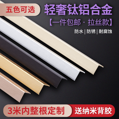 Aluminum alloy wall corner brushed metal corner strip 包 简 简 装 装 线 线 防 防 直