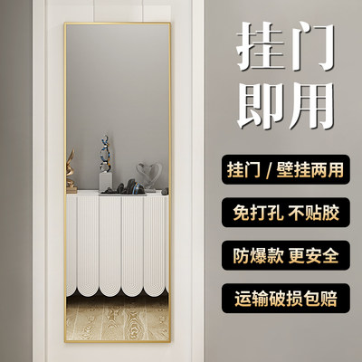 Hanging door mirror wall dressing mirror landing mirror home with body mirror wall hanging fitting mirror self-viscous door