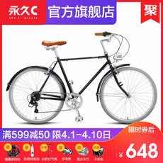 Permanent C retro bicycle British nostalgic Japanese vintage male transmission adult 28 bar road bike Pingjiang