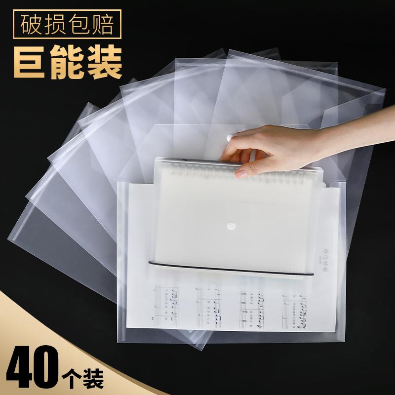100個西瑪A4加厚透明文件袋按扣塑料透明資料檔案袋大容量收納辦公用品試卷收納資料冊票據袋網紋拉鏈文件袋