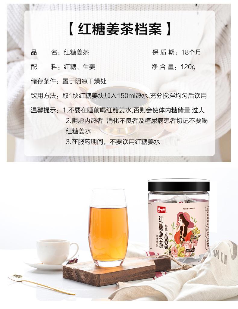【碧生源】独立包装红糖姜茶