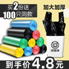 Garbage bag household portable thick black disposable vest type assorted garbage plastic bag large wholesale