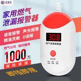 Gas alarm home kitchen natural gas liquefied gas leakage flammable gas detection voice gas detector