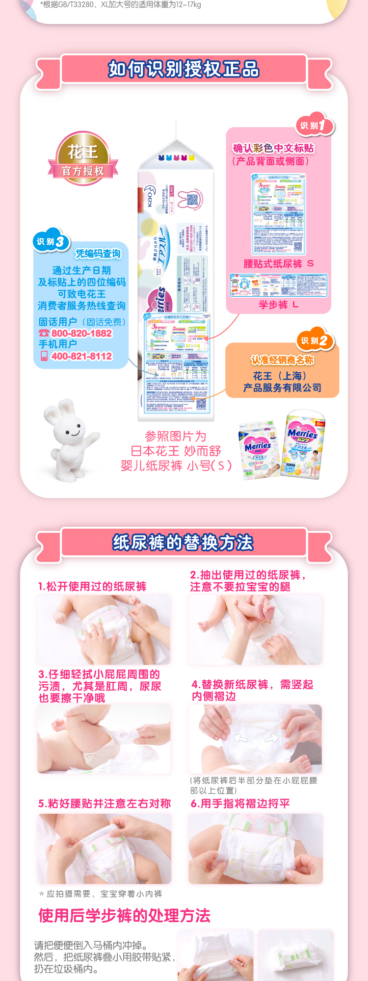 日本花王妙而舒尿不湿婴儿男女宝宝纸尿裤片包超薄透气装详细照片