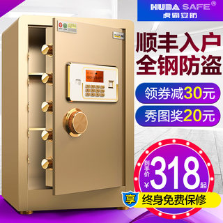 Tiger Ba brand safe 60cm household fingerprint password small WIFI remote alarm safe 80cm office steel security bedside safe deposit box into the wardrobe