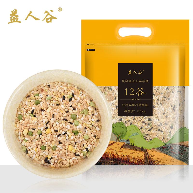 五谷杂粮饭12谷粗粮饭 无糖 低脂 孕妇 儿童 营养粥 杂粮米2.5KG
