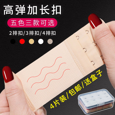 Underwear extension buckle accessories bra lengthened breasted back buckle widened and lengthened buckle hook three buckle four buckle growth belt
