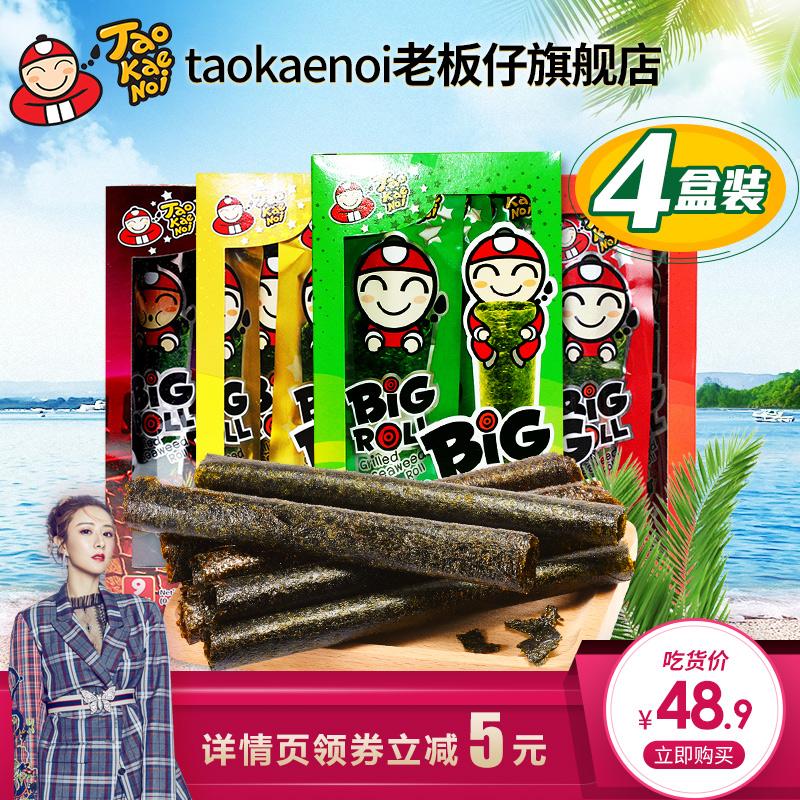 泰国v海苔小海苔原味仔脆老板即食网红烤辣紫菜卷零食4盒bigroll