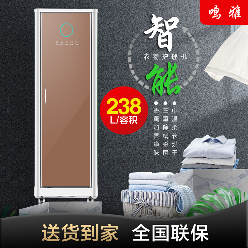 Naruto Dryer Household quick-drying clothes large capacity anti-mite sterilization drying machine small wardrobe clothing Care machine