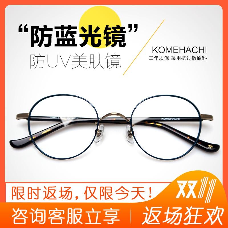KOMEHACHI超轻圆框防蓝光a板材板材眼镜女平光复古美白小脸眼镜框