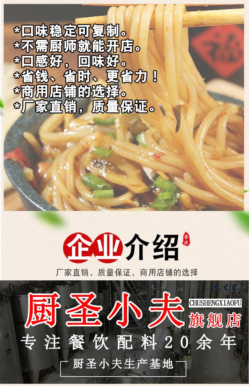厨圣小夫江西拌粉调料拌麵料包炒粉炒饭米粉调味料南昌拌粉调味包详细照片