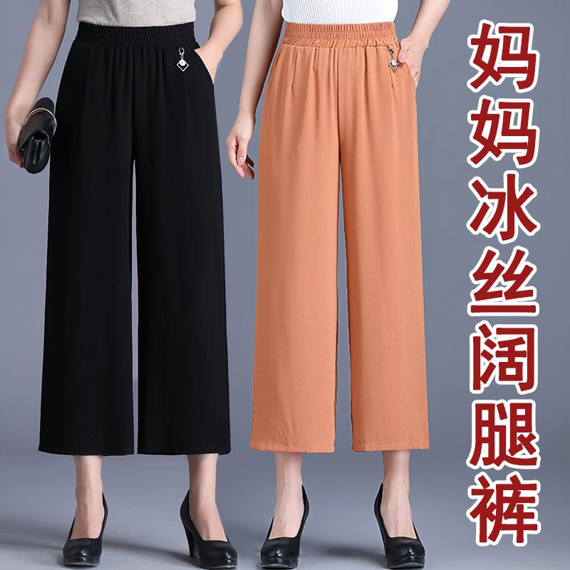 中老年阔腿裤女夏季薄款裤子九分雪纺裤冰丝女裤中年女装夏天妈妈