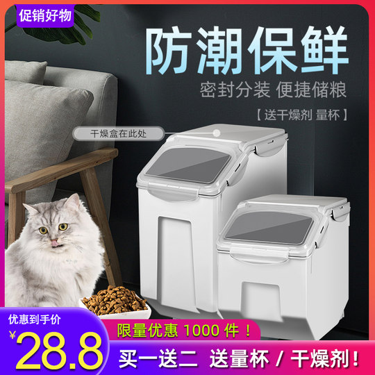 Dog food bucket sealing bucket cat food box storage barrel pet storage can seal home moisture storage bucket container