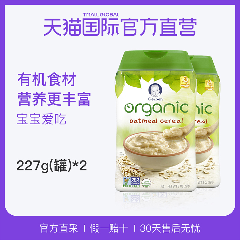 【直营】嘉宝婴幼儿辅食有机燕麦米粉一段6个月以上227g/罐*2
