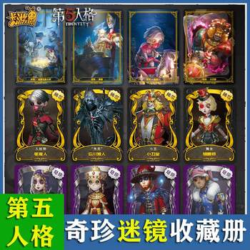 Fifth personality card gold card book card children's toys anime game around the fifth card mystery full.