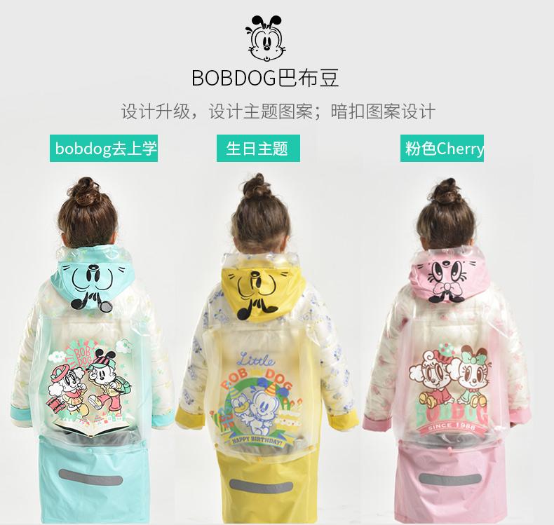 巴布豆 充气帽檐带书包位 儿童雨衣  天猫优惠券折后¥29包邮(¥69-40)多色M~L码可选