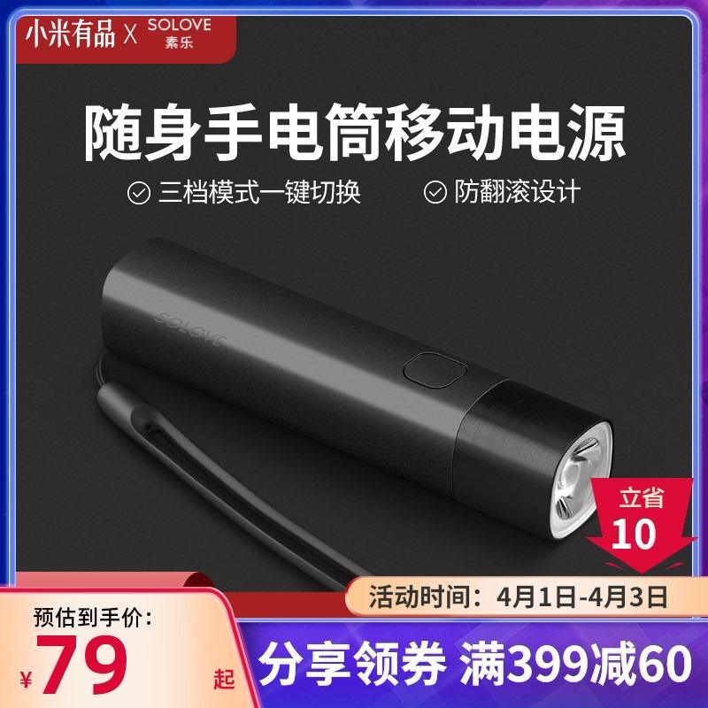 小米有品SOLOVE素乐多功能充电宝3000mAh移动电源随身强光手电筒