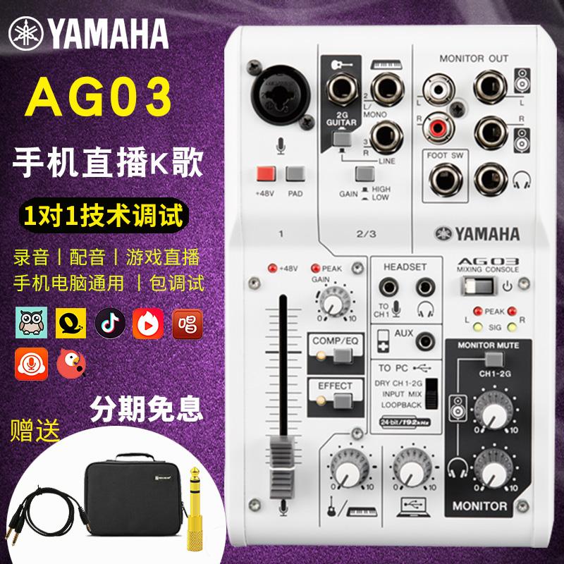 _Yamaha雅马哈AG03 AG06外置声卡家用电脑游戏K歌录音手机直播套装