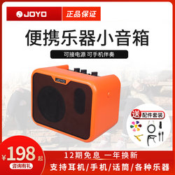 Joyo guitar sound box mini folk electronic piano drum keyboard instrument rechargeable portable bass bass speaker