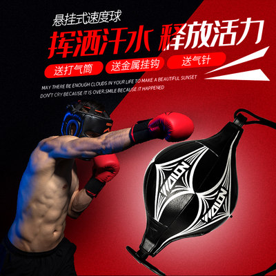Boxing speed ball suspension reaction target training equipment pear ball practice boxing artifact fighting sandbag reaction force home