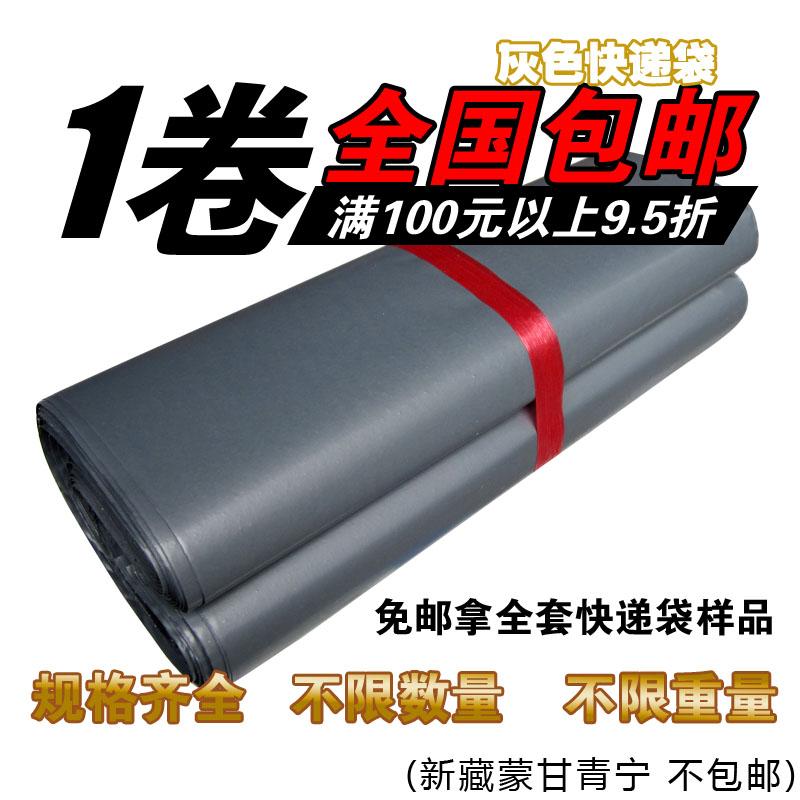 防水袋重2.5kg/捆[顶峰快递]14丝特厚38*52破坏性包装袋加厚