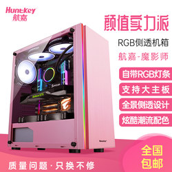 Hangjia magic shadow master I computer case desktop DIY full side transparent RGB game water cooling ATX board chassis back line