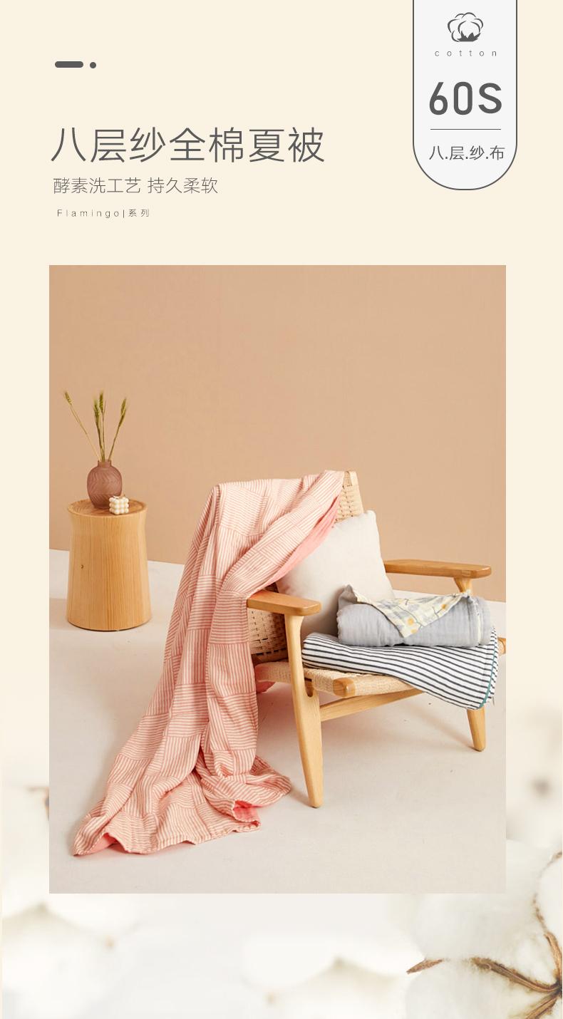 Maniform 曼妮芬 棉质生活 60支八层纱纯棉夏被 空调被子 天猫优惠券折后¥188包邮(¥518-330)多花色可选