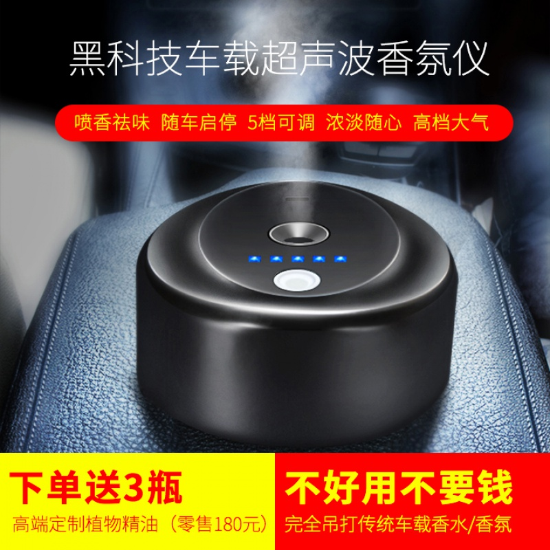 Youjia flagship store exploration ultrasonic fragrance instrument to remove the smell in the car all day is fragrant