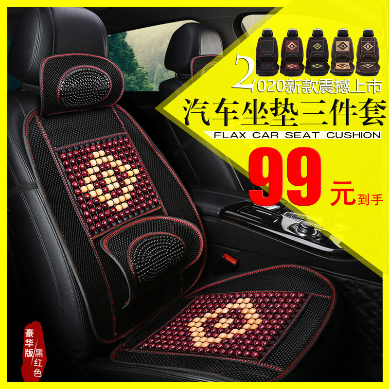 Yibao department store driving summer car cushion three-piece set of beaded jade ingenuity to create
