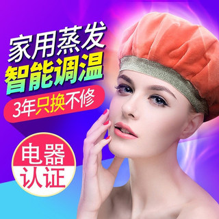 Household care shop heating cap hair loss female evaporated cap hair loss film reverse film heating hood oyster electric steam