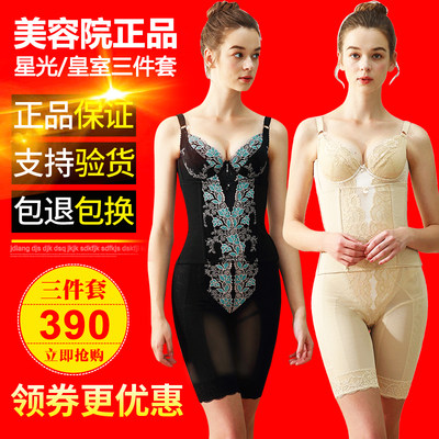 Ikwina Lycra genuine body manager starlight three-piece body shaping hip pants beauty body lingerie