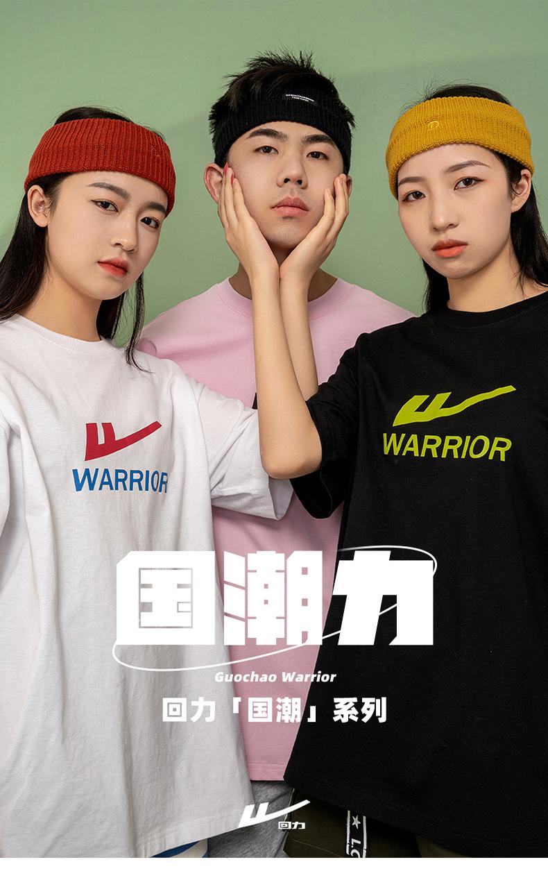 回力 国潮系列 纯棉 短袖T恤*2件 天猫优惠券折后¥59.98包邮 男、女多款多色可选